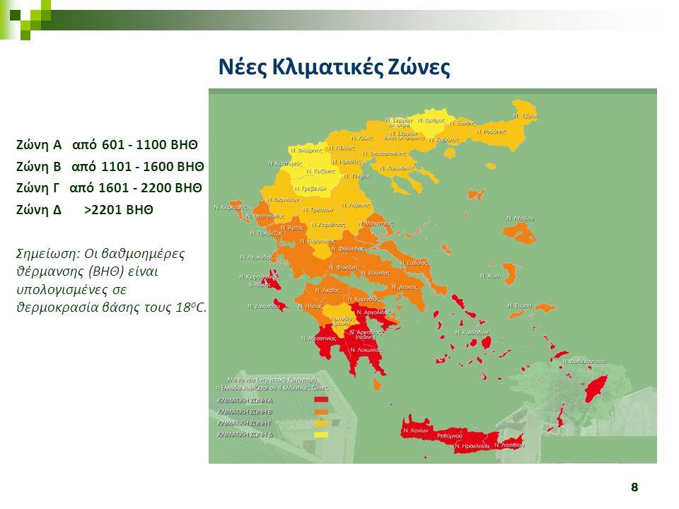 Νέες Κλιματικές Ζώνες Ζώνη Α από 601 - 1100 ΒΗΘ