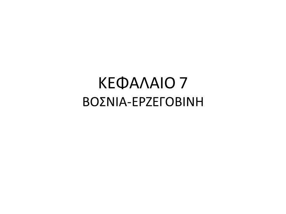 ΚΕΦΑΛΑΙΟ 7 ΒΟΣΝΙΑ-ΕΡΖΕΓΟΒΙΝΗ