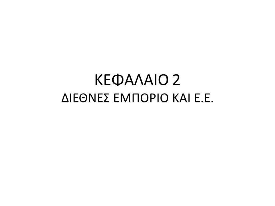 ΚΕΦΑΛΑΙΟ 2 ΔΙΕΘΝΕΣ ΕΜΠΟΡΙΟ ΚΑΙ Ε.Ε.
