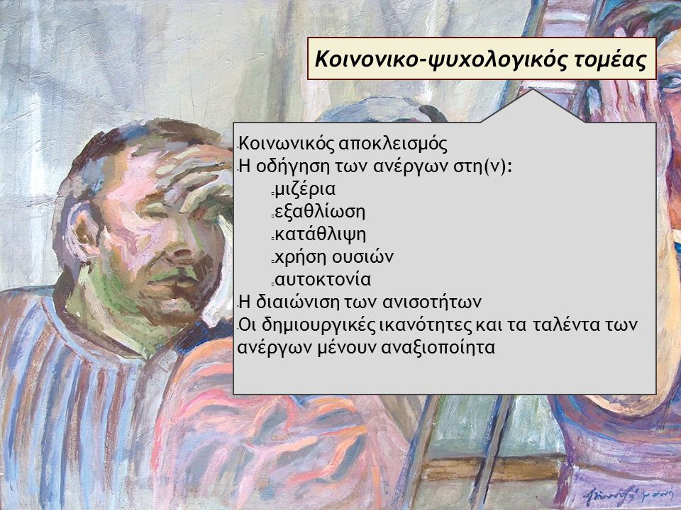 Κοινονικο-ψυχολογικός τομέας