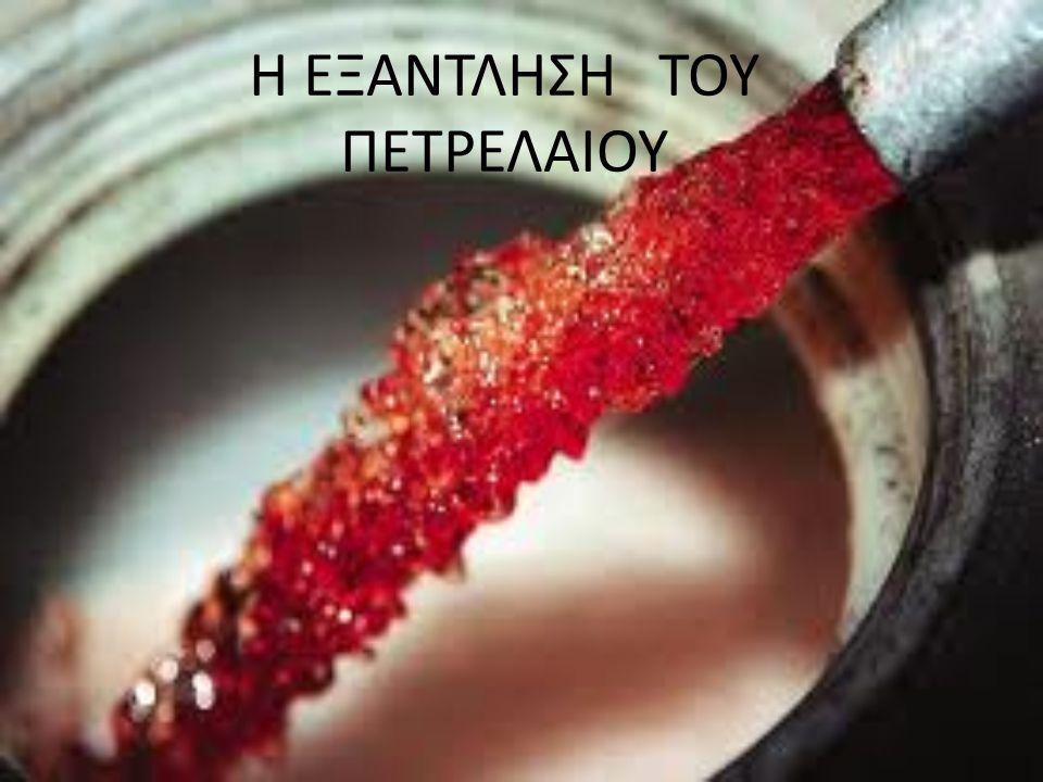 Η ΕΞΑΝΤΛHΣΗ ΤΟΥ ΠΕΤΡΕΛΑΙΟΥ