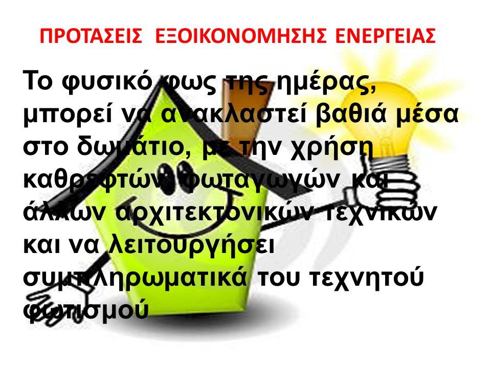 ΠΡΟΤΑΣΕΙΣ ΕΞΟΙΚΟΝΟΜΗΣΗΣ ΕΝΕΡΓΕΙΑΣ