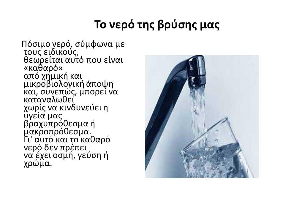 Το νερό της βρύσης μας