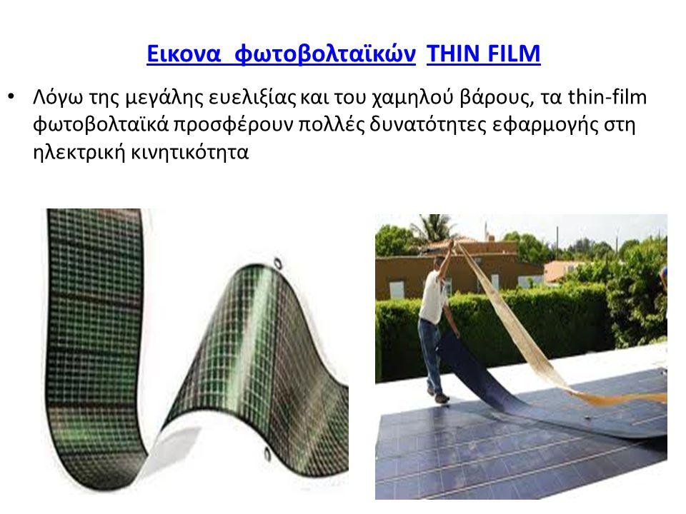 Εικονα φωτοβολταϊκών THIN FILM
