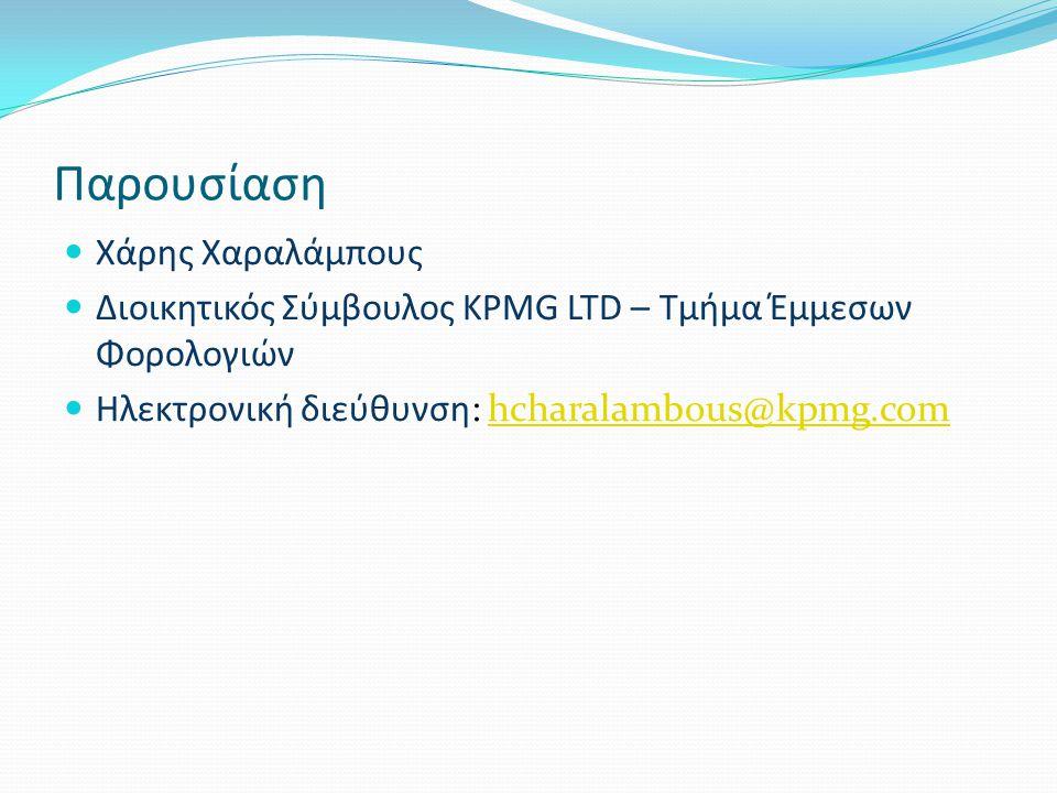 Παρουσίαση Χάρης Χαραλάμπους