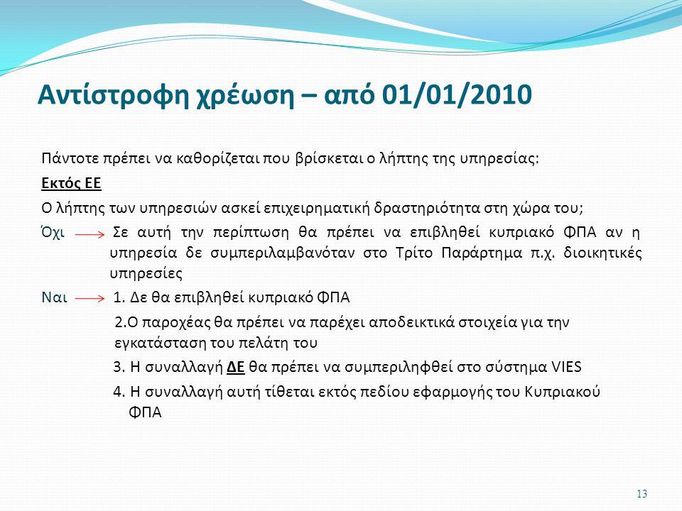 Αντίστροφη χρέωση – από 01/01/2010