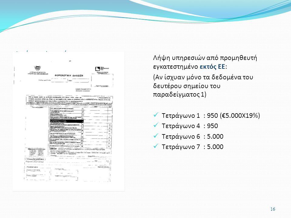 Αντίστροφη χρέωση Λήψη υπηρεσιών από προμηθευτή εγκατεστημένο εκτός ΕΕ: (Αν ίσχυαν μόνο τα δεδομένα του δευτέρου σημείου του παραδείγματος 1)