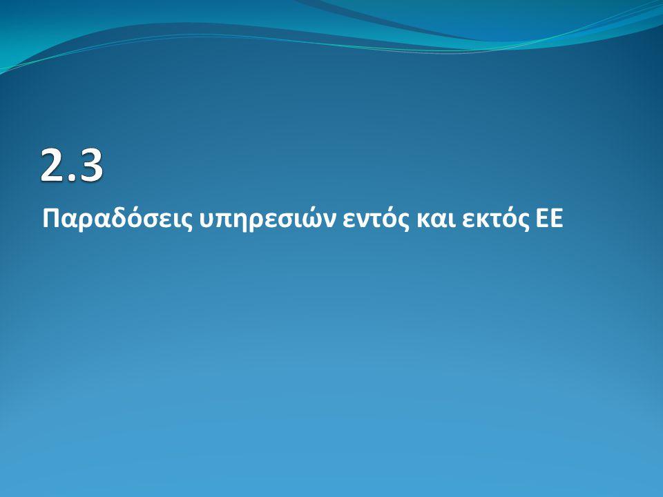 2.3 Παραδόσεις υπηρεσιών εντός και εκτός ΕΕ