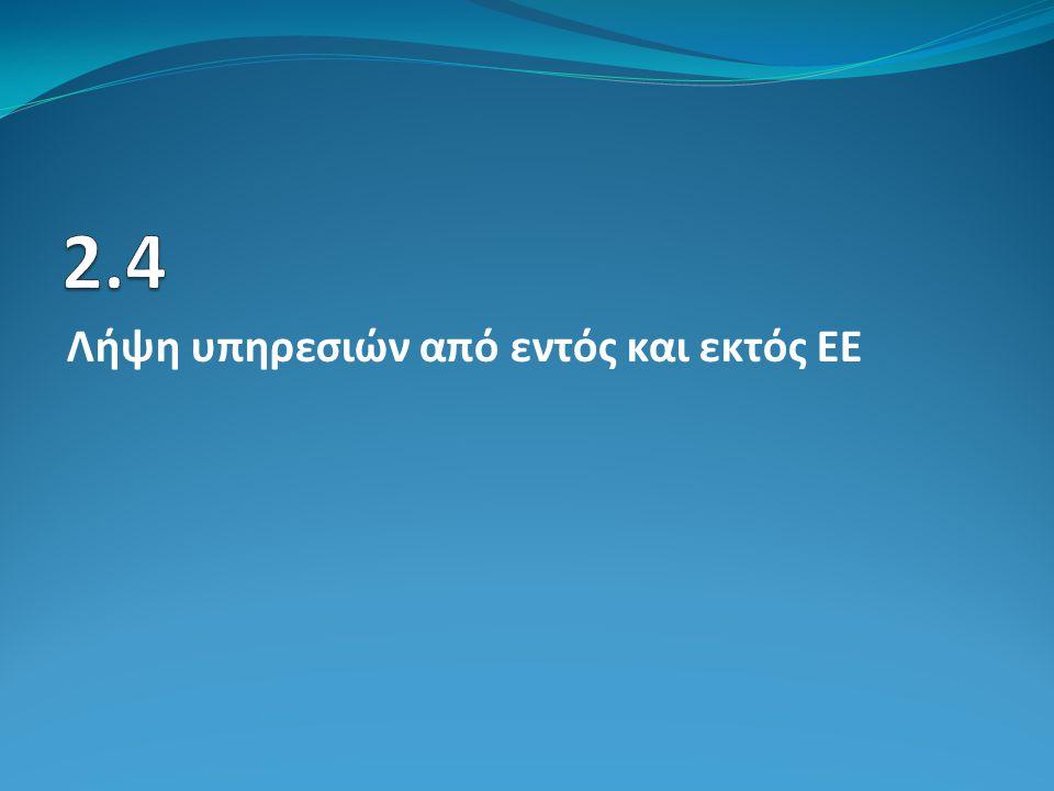 2.4 Λήψη υπηρεσιών από εντός και εκτός ΕΕ