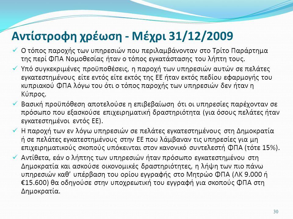 Αντίστροφη χρέωση - Μέχρι 31/12/2009