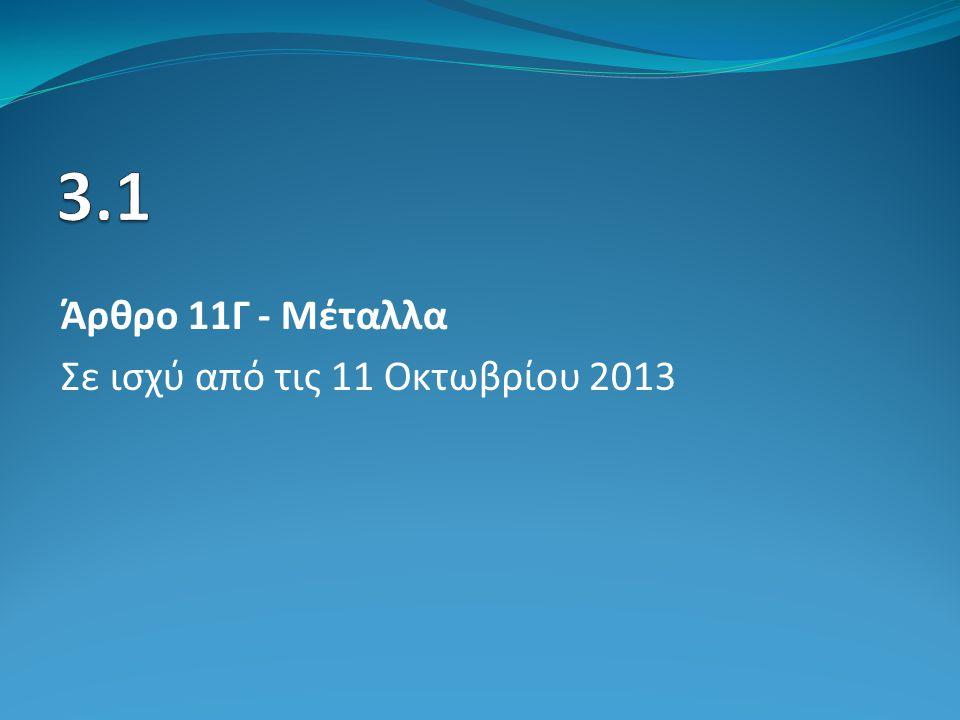 3.1 Άρθρο 11Γ - Μέταλλα Σε ισχύ από τις 11 Οκτωβρίου 2013