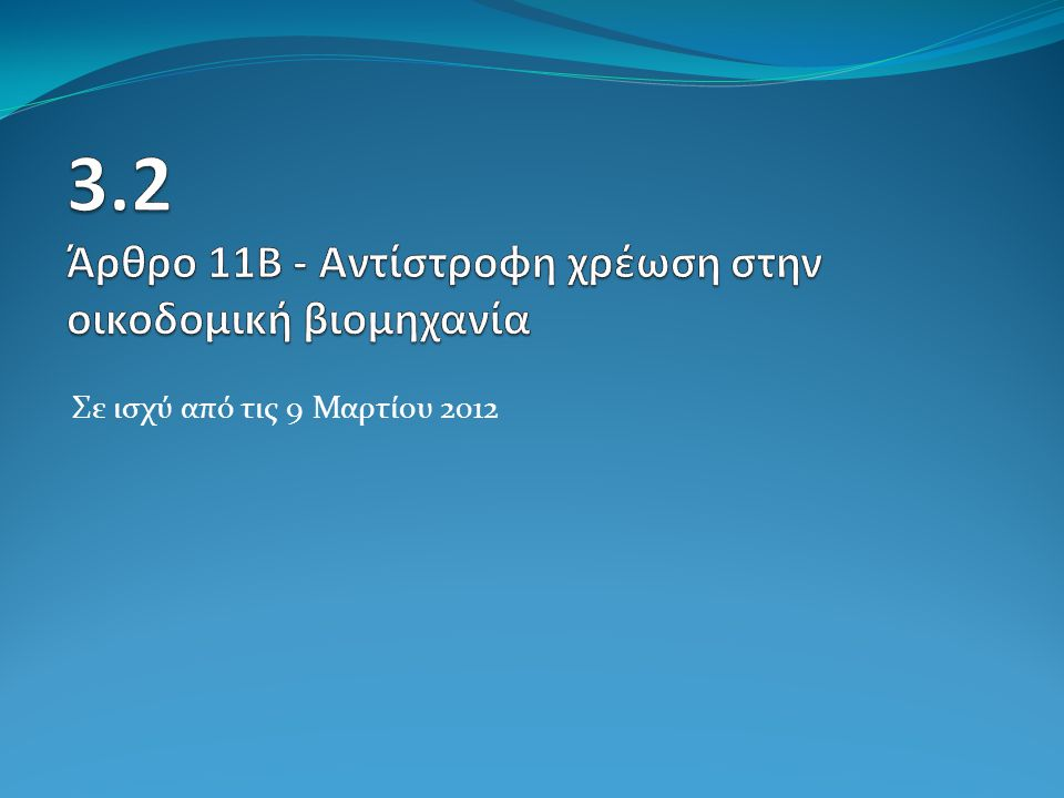 3.2 Άρθρο 11Β - Αντίστροφη χρέωση στην οικοδομική βιομηχανία