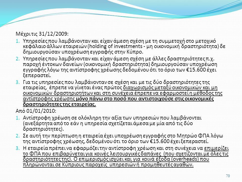 Μέχρι τις 31/12/2009: