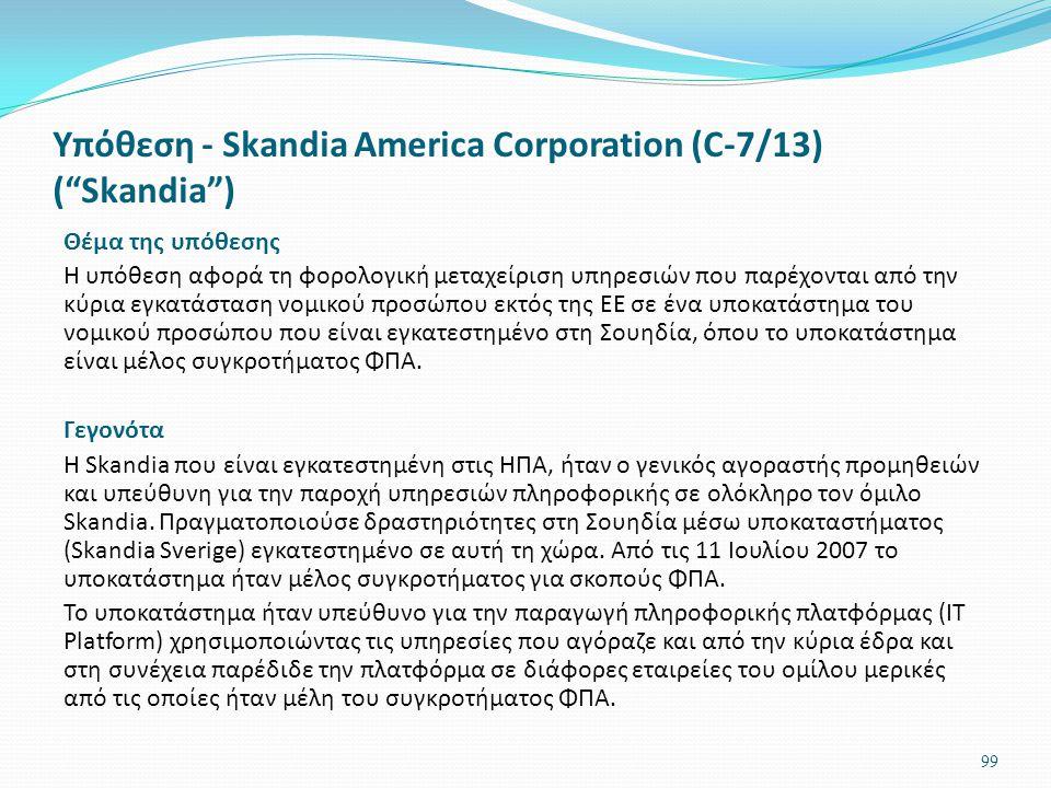 Υπόθεση - Skandia America Corporation (C-7/13) ( Skandia )