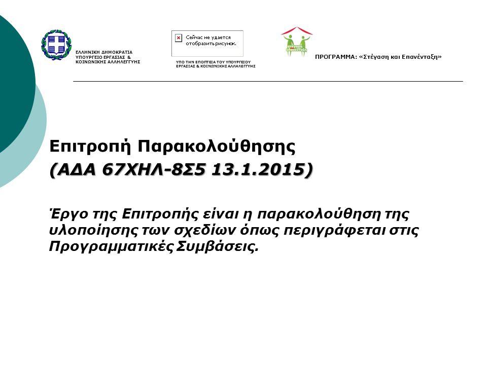 Επιτροπή Παρακολούθησης (ΑΔΑ 67ΧΗΛ-8Σ5 13.1.2015)