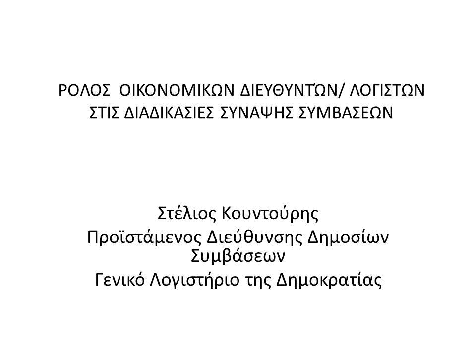 Προϊστάμενος Διεύθυνσης Δημοσίων Συμβάσεων