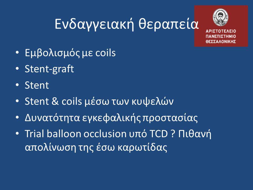 Ενδαγγειακή θεραπεία Εμβολισμός με coils Stent-graft Stent