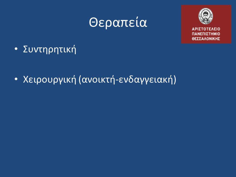Θεραπεία Συντηρητική Χειρουργική (ανοικτή-ενδαγγειακή)