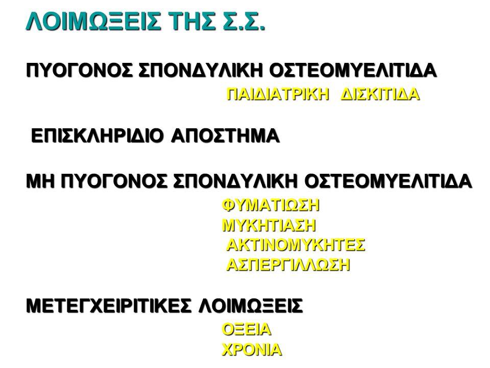 ΛΟΙΜΩΞΕΙΣ ΤΗΣ Σ. Σ. ΠΥΟΓΟΝΟΣ ΣΠΟΝΔΥΛΙΚΗ ΟΣΤΕΟΜΥΕΛΙΤΙΔΑ