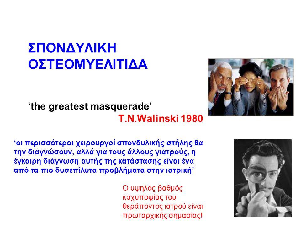ΣΠΟΝΔΥΛΙΚΗ ΟΣΤΕΟΜΥΕΛΙΤΙΔΑ 'the greatest masquerade' T.N.Walinski 1980