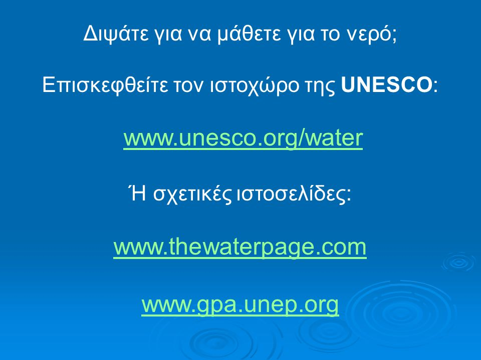 www.thewaterpage.com www.gpa.unep.org
