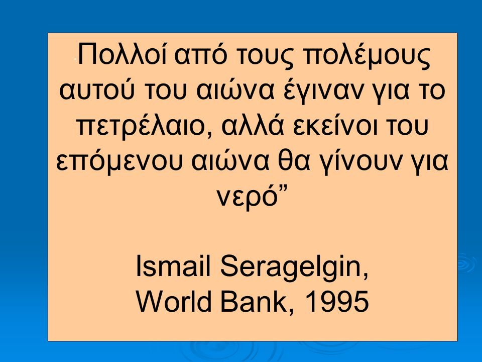 Ismail Seragelgin, World Bank, 1995