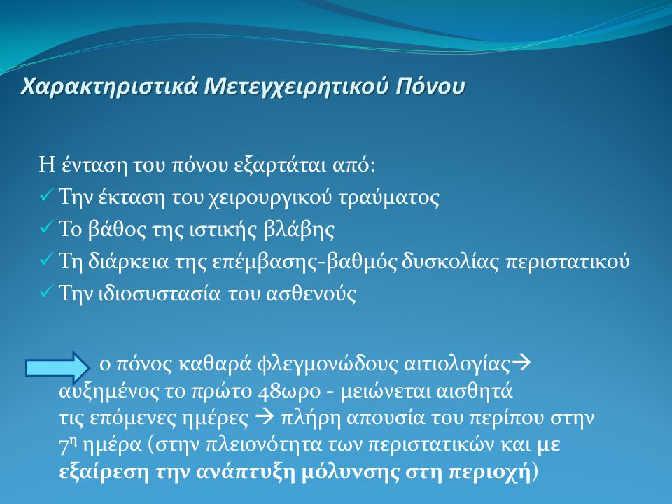 Χαρακτηριστικά Μετεγχειρητικού Πόνου