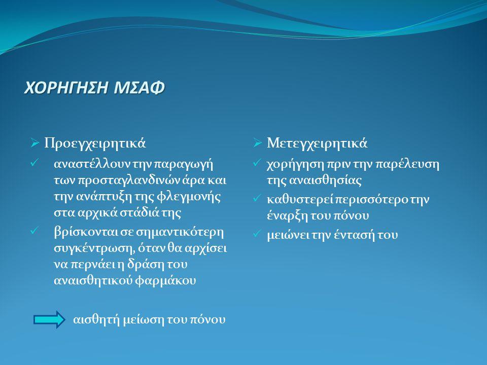 ΧΟΡΗΓΗΣΗ ΜΣΑΦ Προεγχειρητικά Μετεγχειρητικά