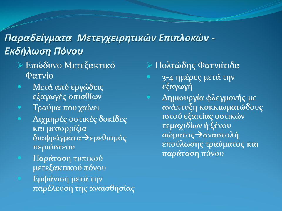 Παραδείγματα Μετεγχειρητικών Επιπλοκών -Εκδήλωση Πόνου