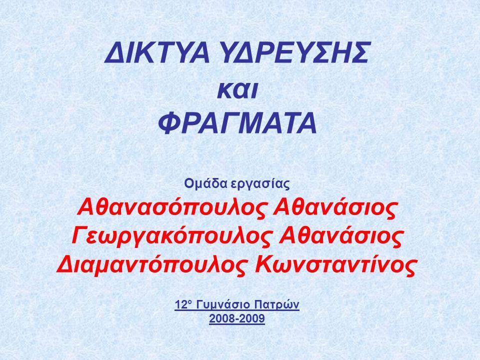 ΔΙΚΤΥΑ ΥΔΡΕΥΣΗΣ και ΦΡΑΓΜΑΤΑ