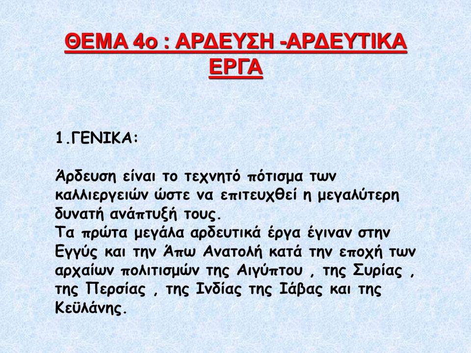 ΘΕΜΑ 4ο : ΑΡΔΕΥΣΗ -ΑΡΔΕΥΤΙΚΑ ΕΡΓΑ