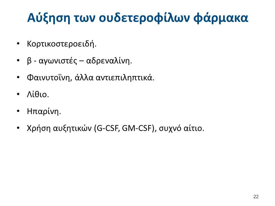 Ουδετεροπενία 1/2 Ορισμός: ουδετερόφιλα <2000/μl.