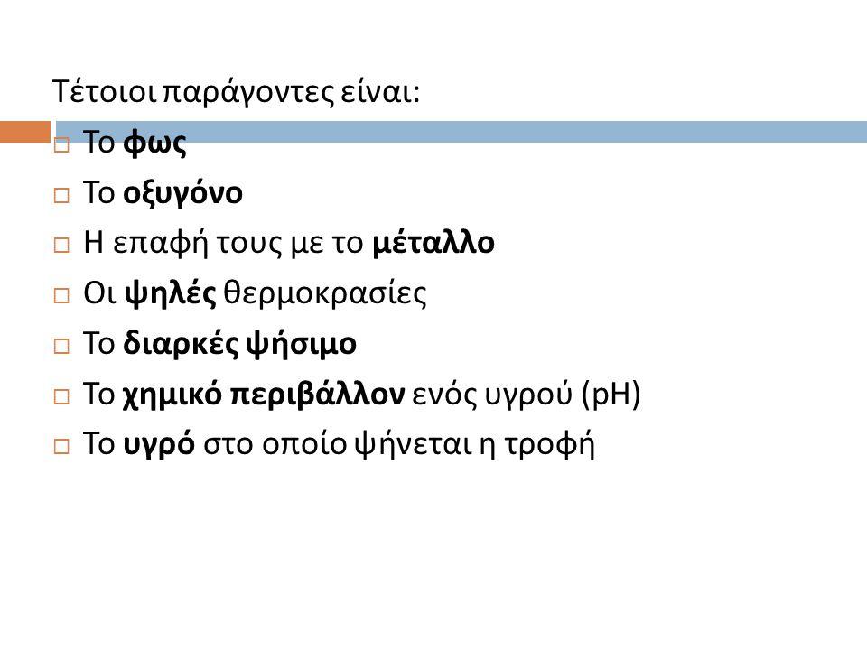 Τέτοιοι παράγοντες είναι: