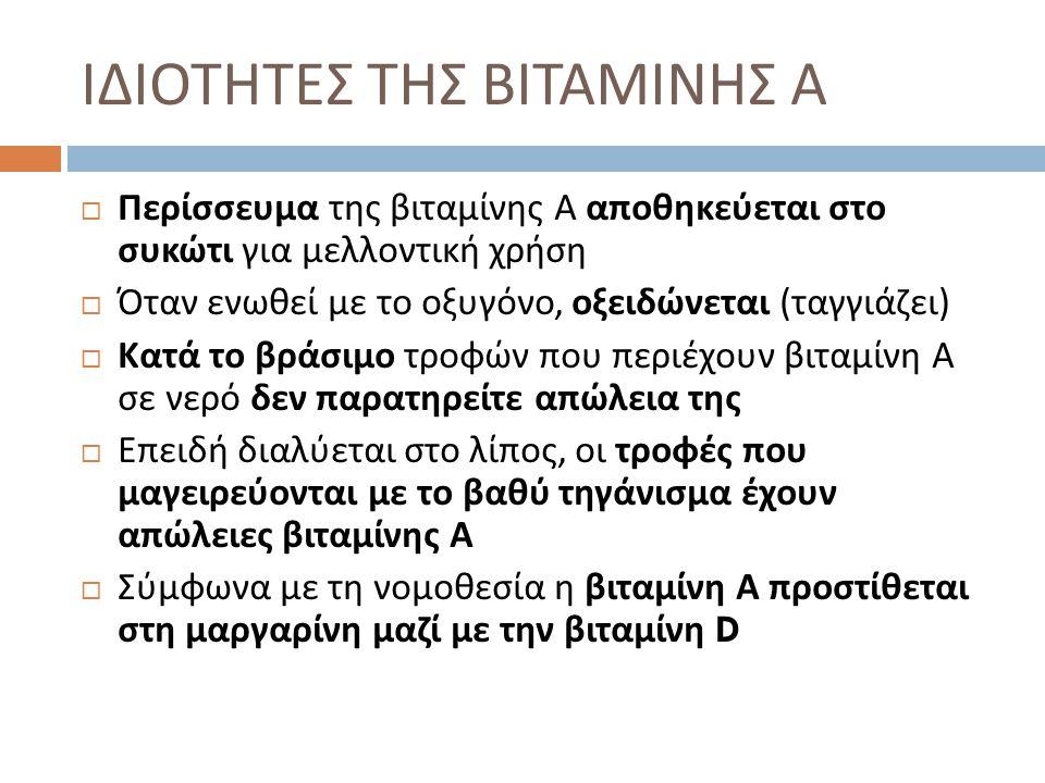 ΙΔΙΟΤΗΤΕΣ ΤΗΣ ΒΙΤΑΜΙΝΗΣ Α