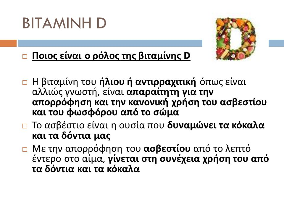 BITAMINH D Ποιος είναι ο ρόλος της βιταμίνης D