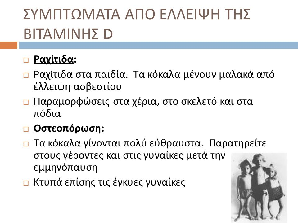 ΣΥΜΠΤΩΜΑΤΑ ΑΠΟ ΕΛΛΕΙΨΗ ΤΗΣ ΒΙΤΑΜΙΝΗΣ D
