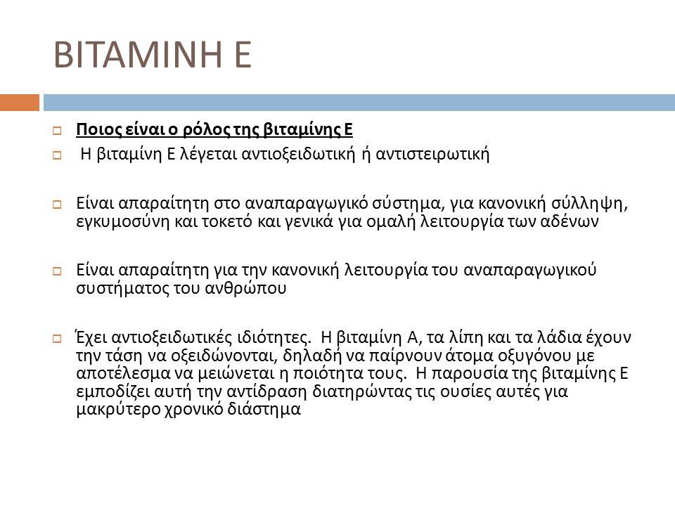 ΒΙΤΑΜΙΝΗ Ε Ποιος είναι ο ρόλος της βιταμίνης Ε