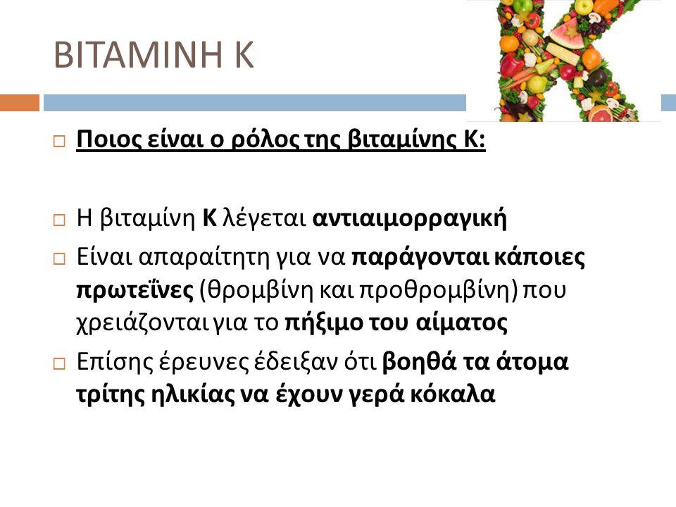 ΒΙΤΑΜΙΝΗ Κ Ποιος είναι ο ρόλος της βιταμίνης Κ: