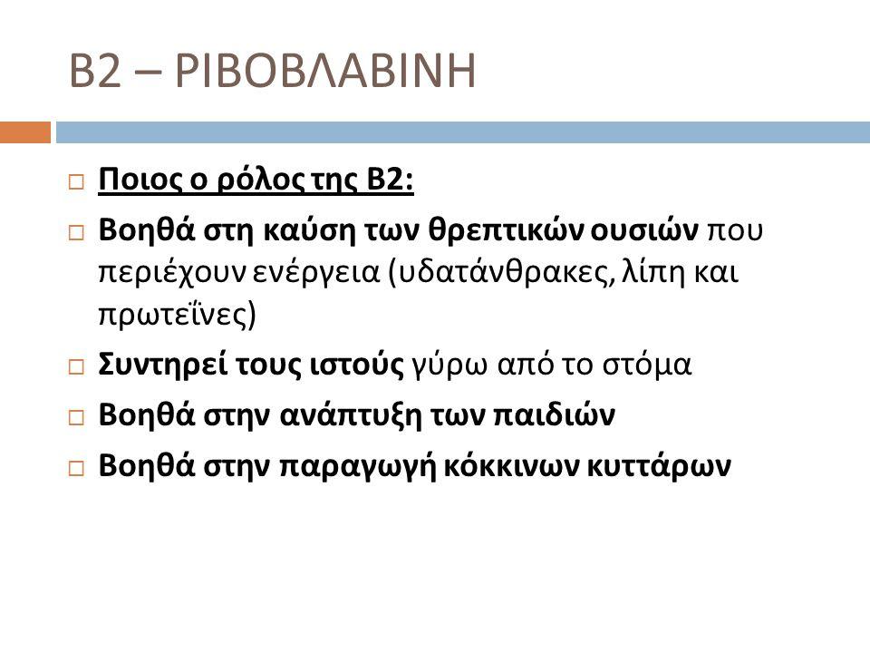 Β2 – ΡΙΒΟΒΛΑΒΙΝΗ Ποιος ο ρόλος της Β2: