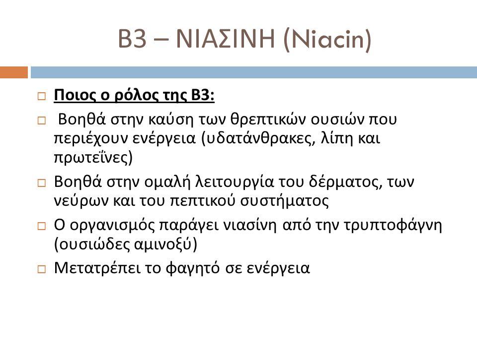 Β3 – ΝΙΑΣΙΝΗ (Niacin) Ποιος ο ρόλος της Β3: