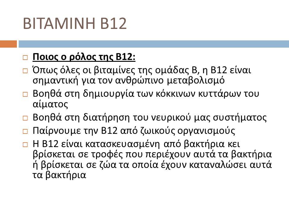 ΒΙΤΑΜΙΝΗ Β12 Ποιος ο ρόλος της Β12: