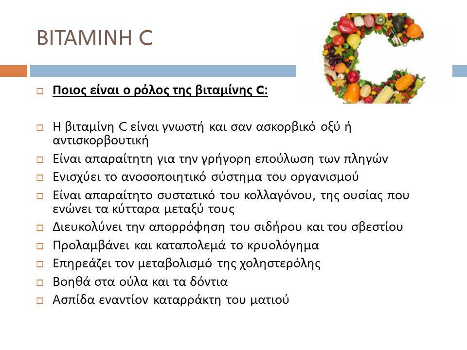 ΒΙΤΑΜΙΝΗ C Ποιος είναι ο ρόλος της βιταμίνης C: