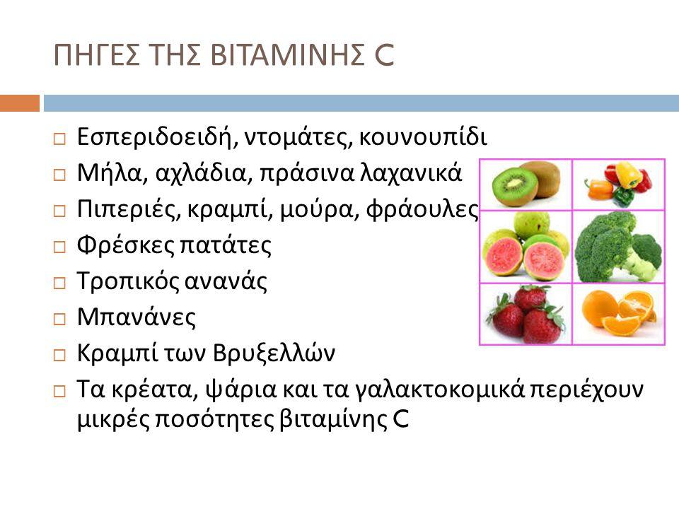 ΠΗΓΕΣ ΤΗΣ ΒΙΤΑΜΙΝΗΣ C Εσπεριδοειδή, ντομάτες, κουνουπίδι