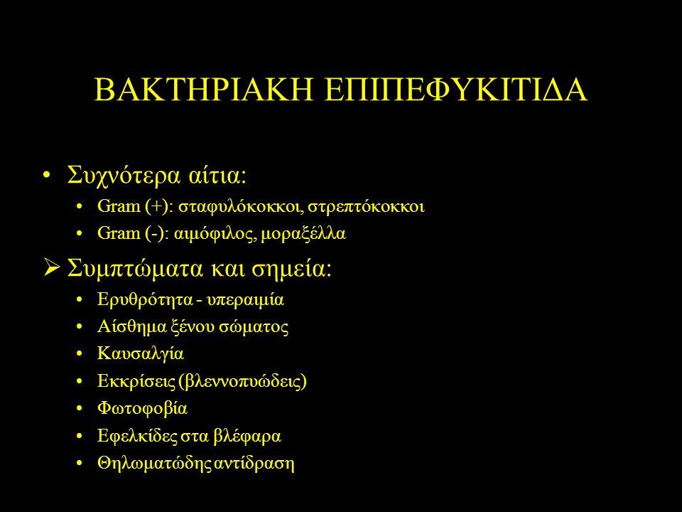 ΒΑΚΤΗΡΙΑΚΗ ΕΠΙΠΕΦΥΚΙΤΙΔΑ