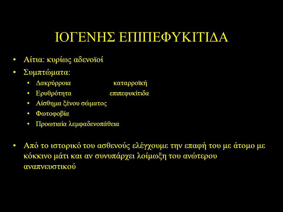 ΙΟΓΕΝΗΣ ΕΠΙΠΕΦΥΚΙΤΙΔΑ