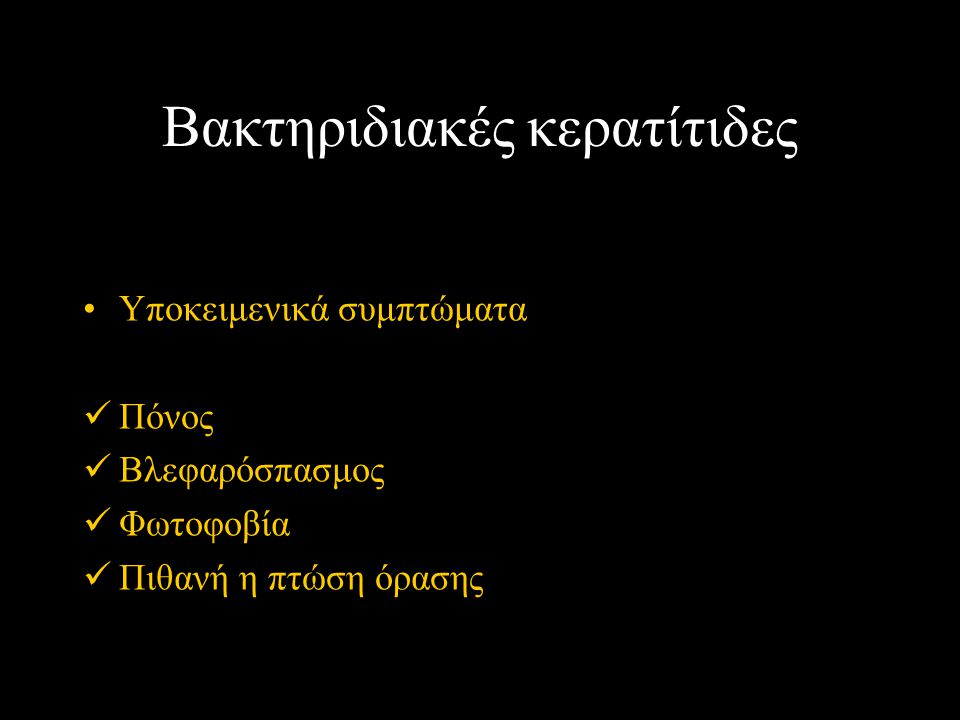 Βακτηριδιακές κερατίτιδες