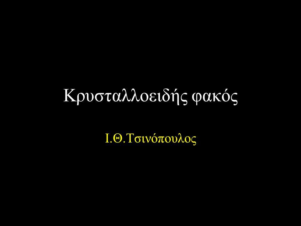 Κρυσταλλοειδής φακός Ι.Θ.Τσινόπουλος