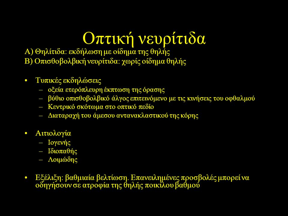 Οπτική νευρίτιδα Α) Θηλίτιδα: εκδήλωση με οίδημα της θηλής