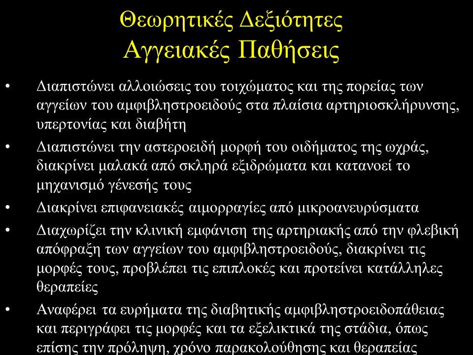 Θεωρητικές Δεξιότητες Αγγειακές Παθήσεις