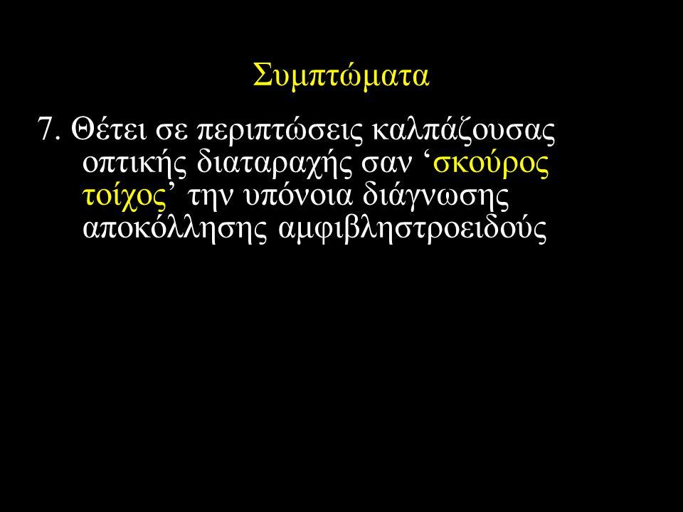 Συμπτώματα 7.